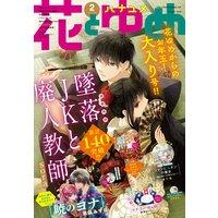 【電子版】花とゆめ 2号(2021年)