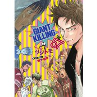 GIANT KILLING 57巻