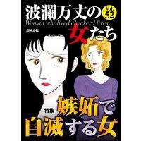 波瀾万丈の女たち Vol.52 嫉妬で自滅する女