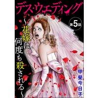 デス・ウエディング 〜花嫁は何度も殺される〜(分冊版) 【第5話】