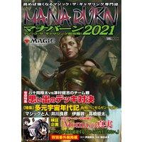 マジック:ザ・ギャザリング超攻略!マナバーン2021