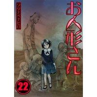 【フルカラー】お人形さん(22)