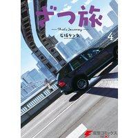 ざつ旅−That's Journey− 4