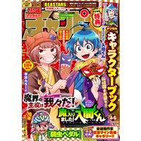 週刊少年チャンピオン2021年4+5号
