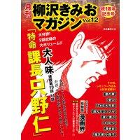 月刊 柳沢きみおマガジン Vol.12