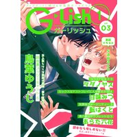 G−Lish2021年1月号 Vol.3