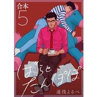 ばらとたんぽぽ【電子限定番外編付】合本vol5;初恋のひと