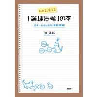 わかる、使える「論理思考」の本 日本一わかりやすい授業、開講!