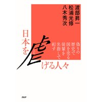 日本を虐げる人々 偽りの歴史で国を売る徒輩を名指しで糺す