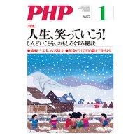 月刊誌PHP 2021年1月号