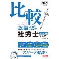 2021年度版 比較認識法(R)で社労士マスター 択一対策編(TAC出版)