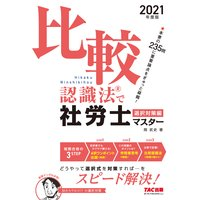 2021年度版 比較認識法(R)で社労士マスター 選択対策編(TAC出版)