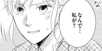【タテコミ】ハルよこいこいアキと恋〜交際ゼロ日婚〜_サムネイル