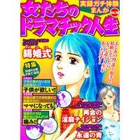 実録ガチ体験まんが 女たちのドラマチック人生Vol.30