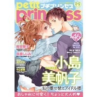 プチプリンセス vol.46 2021年2月号(2021年1月1日発売)