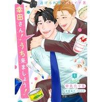 幸田さん!うち来ましょう!〜逃げられ男とバツイチ男〜【分冊版】