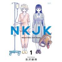 【タテコミ】NKJK【フルカラー】