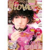 月刊flowers 2021年2月号(2020年12月28日発売)