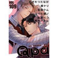 Qpa vol.109〜ディープ
