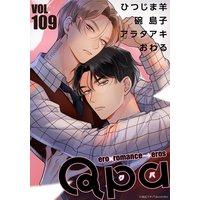 Qpa vol.109〜エロカワ