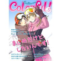 Colorful! vol.57
