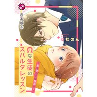 Ωな生徒のスパルタレッスン 合本版2〜恋を学ぶには程遠い?〜【特典ペーパー付】