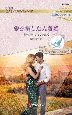 愛を宿した人魚姫 ハーレクイン・ロマンス〜純潔のシンデレラ〜/7つの愛のおとぎばなし V