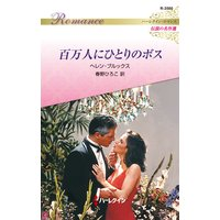 百万人にひとりのボス ハーレクイン・ロマンス〜伝説の名作選〜