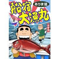 船宿 大漁丸【合冊版】2
