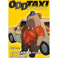 オッドタクシー【単話】 2