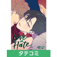【タテコミ】Love OR Hate
