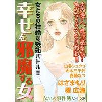 女たちの事件簿Vol.38〜幸せを邪魔する女〜