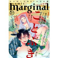 comic marginal 47
