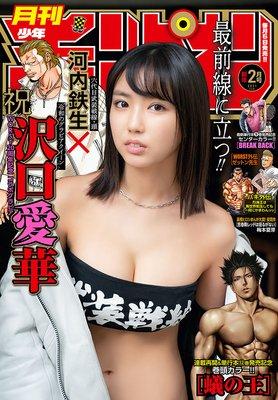 月刊少年チャンピオン 2021年2月号