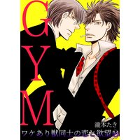 GYM〜ワケあり獣同士の恋と欲望〜(14)