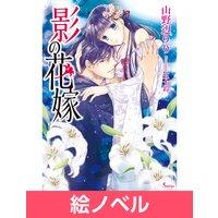 【絵ノベル】影の花嫁