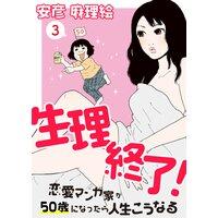 生理終了!〜恋愛マンガ家が50歳になったら人生こうなる〜(3)
