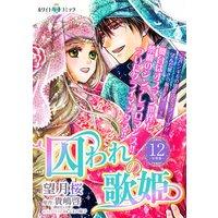 囚われの歌姫 分冊版[ホワイトハートコミック] 12巻