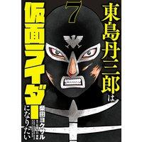 東島丹三郎は仮面ライダーになりたい 7(ヒーローズコミックス)