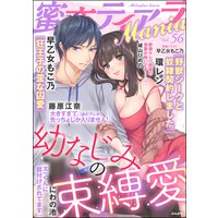蜜恋ティアラMania Vol.56 幼なじみの束縛愛
