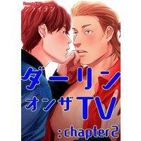 【バラ売り】ダーリンオンザTV:chapter2