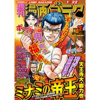 漫画ゴラク 2021年 1/22 号