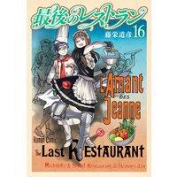 最後のレストラン(16)
