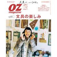 OZmagazine 2021年2月号