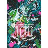 ゾン100〜ゾンビになるまでにしたい100のこと〜 7