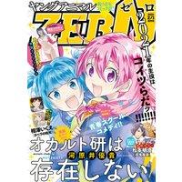 【電子版】ヤングアニマルZERO2/1増刊号(2021年)