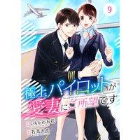 【バラ売り】comic Berry's極上パイロットが愛妻にご所望です9巻