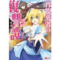 再臨勇者の復讐譚(コミック) 3