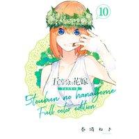 五等分の花嫁 フルカラー版 10巻