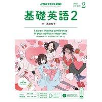 NHKラジオ 基礎英語2 2021年2月号